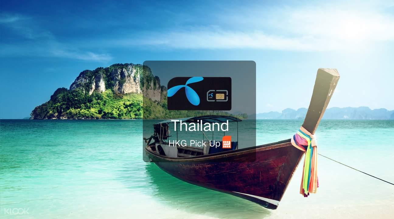 泰國普吉3G/4G 電話卡(香港領取)