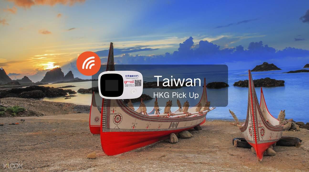 台湾4G随身WiFi(香港机场领取)