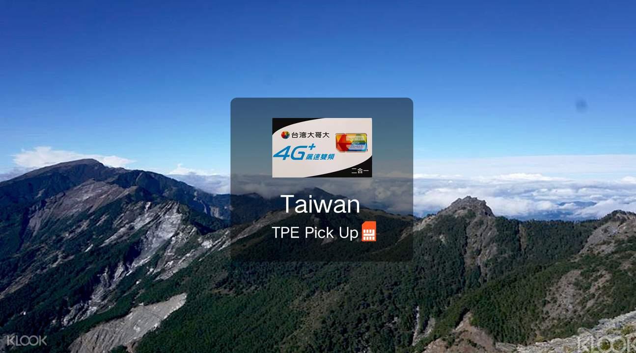 台湾4G电话卡