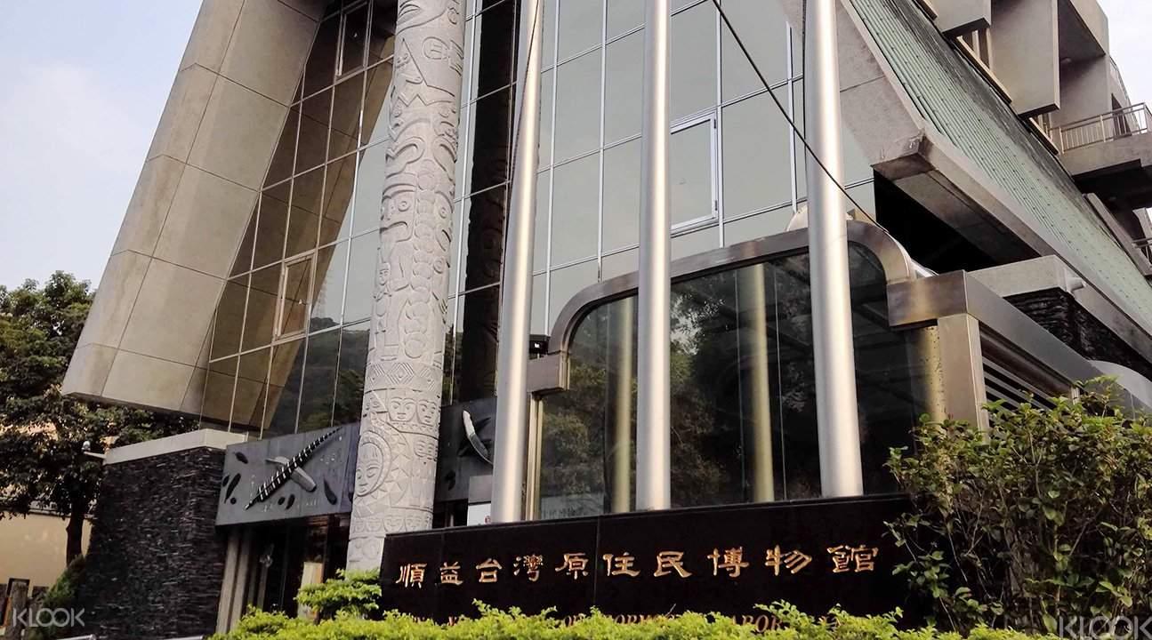 顺益台湾原住民博物馆