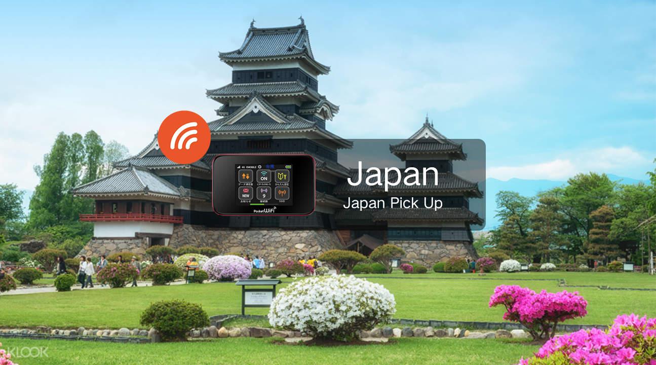 日本4G随身Wi-Fi,最新触摸屏型号,方便快捷