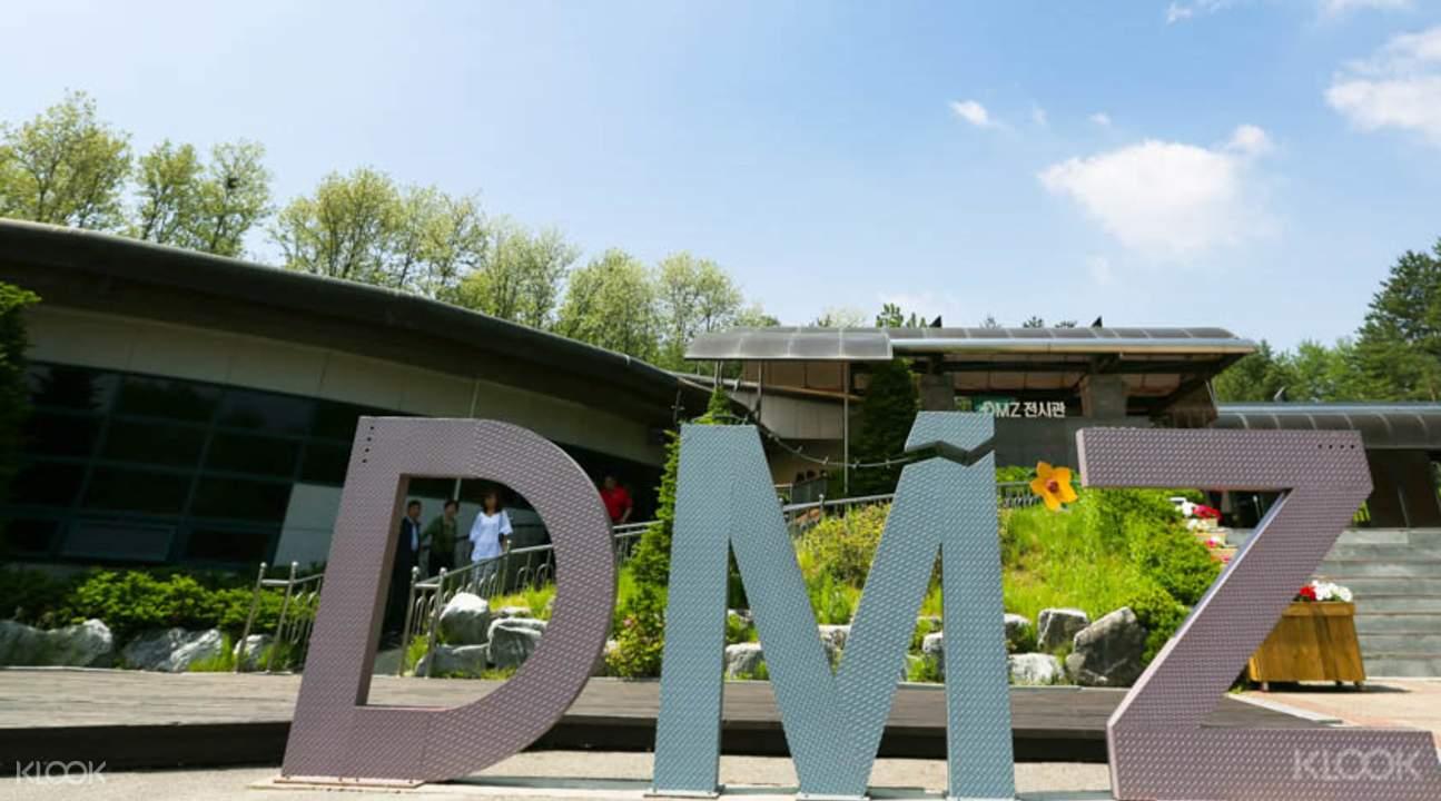 南北韓非武裝地帶 DMZ