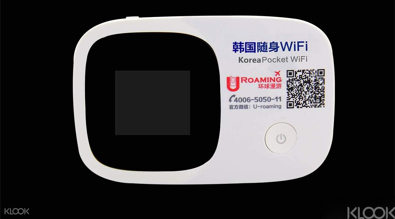 韩国随身WiFi