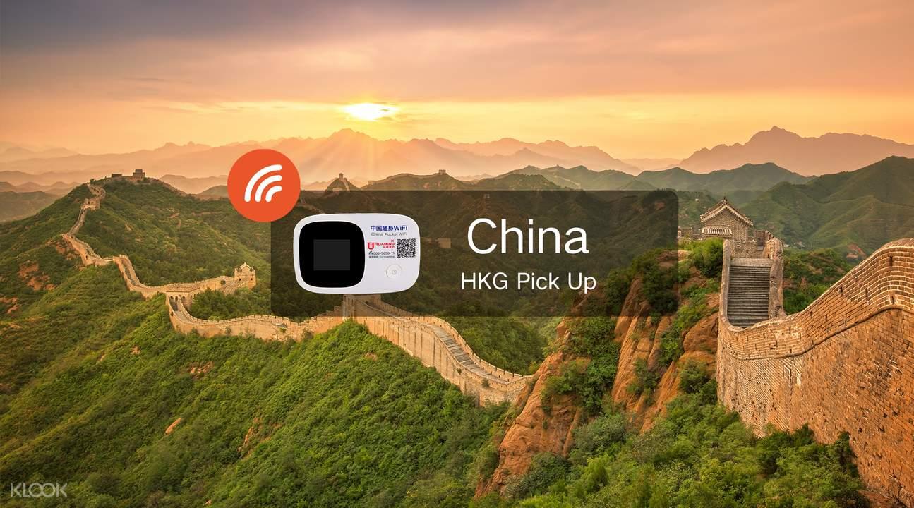 中国随身Wi-Fi(香港机场领取)