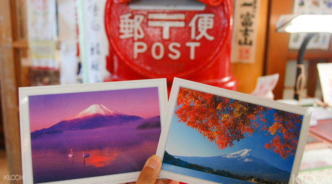 富士山明信片