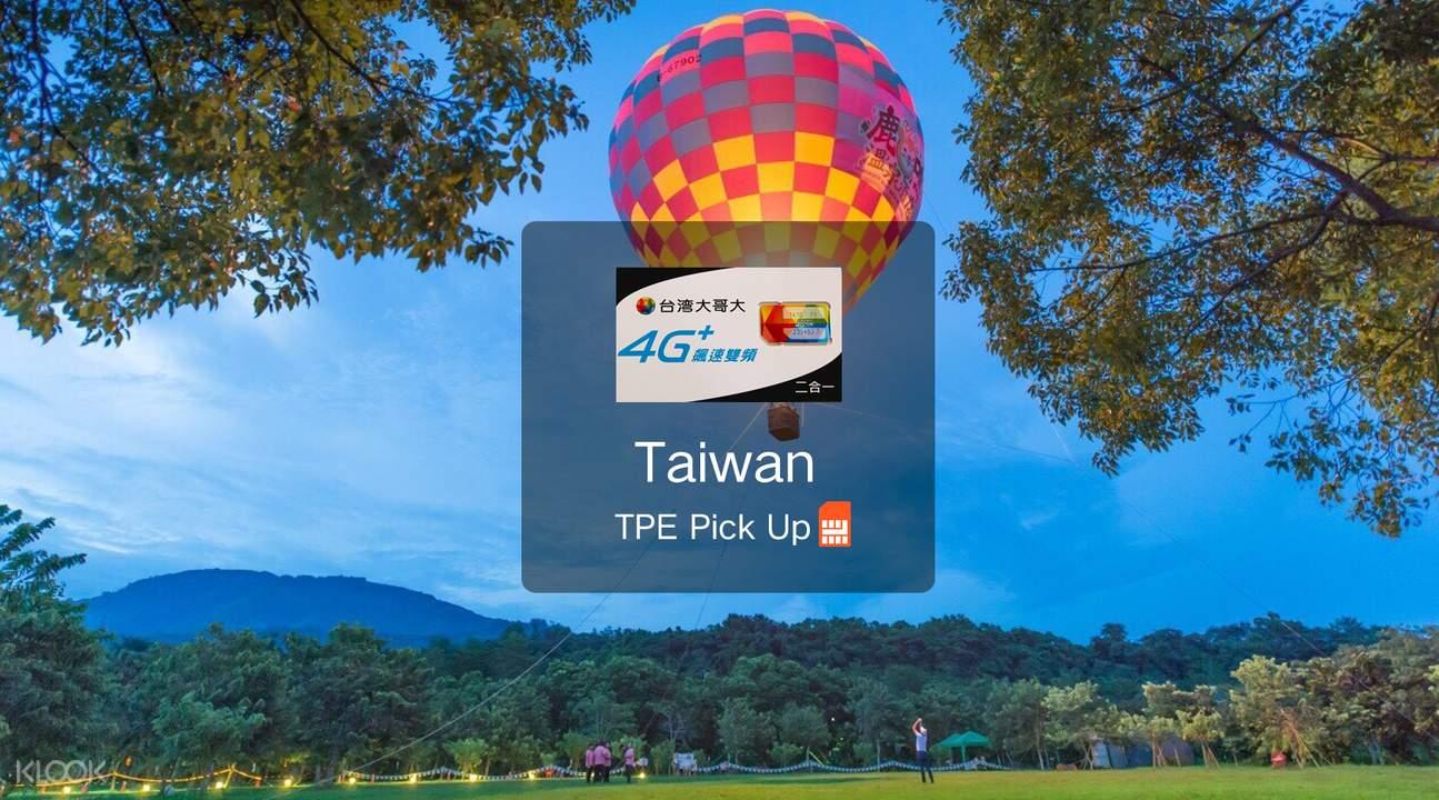 台灣4g上網卡  klook客路