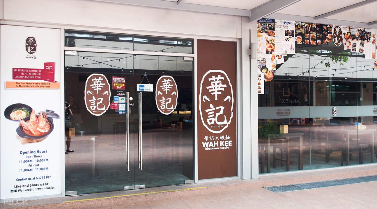 新加坡濱海藝術中心華記大蝦麵