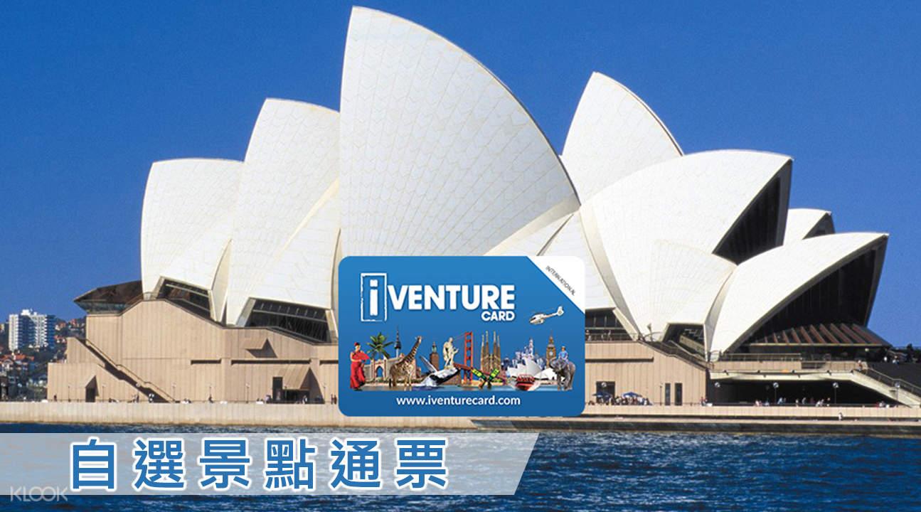 iVenture · 雪梨自選景點通票