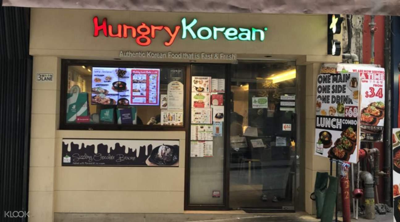 香港中環Hungry Korean
