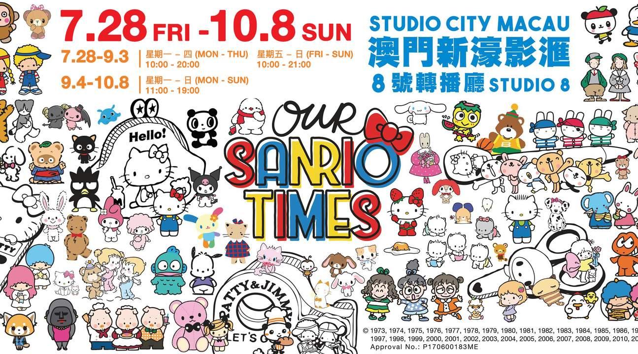我们的Sanrio年代展览