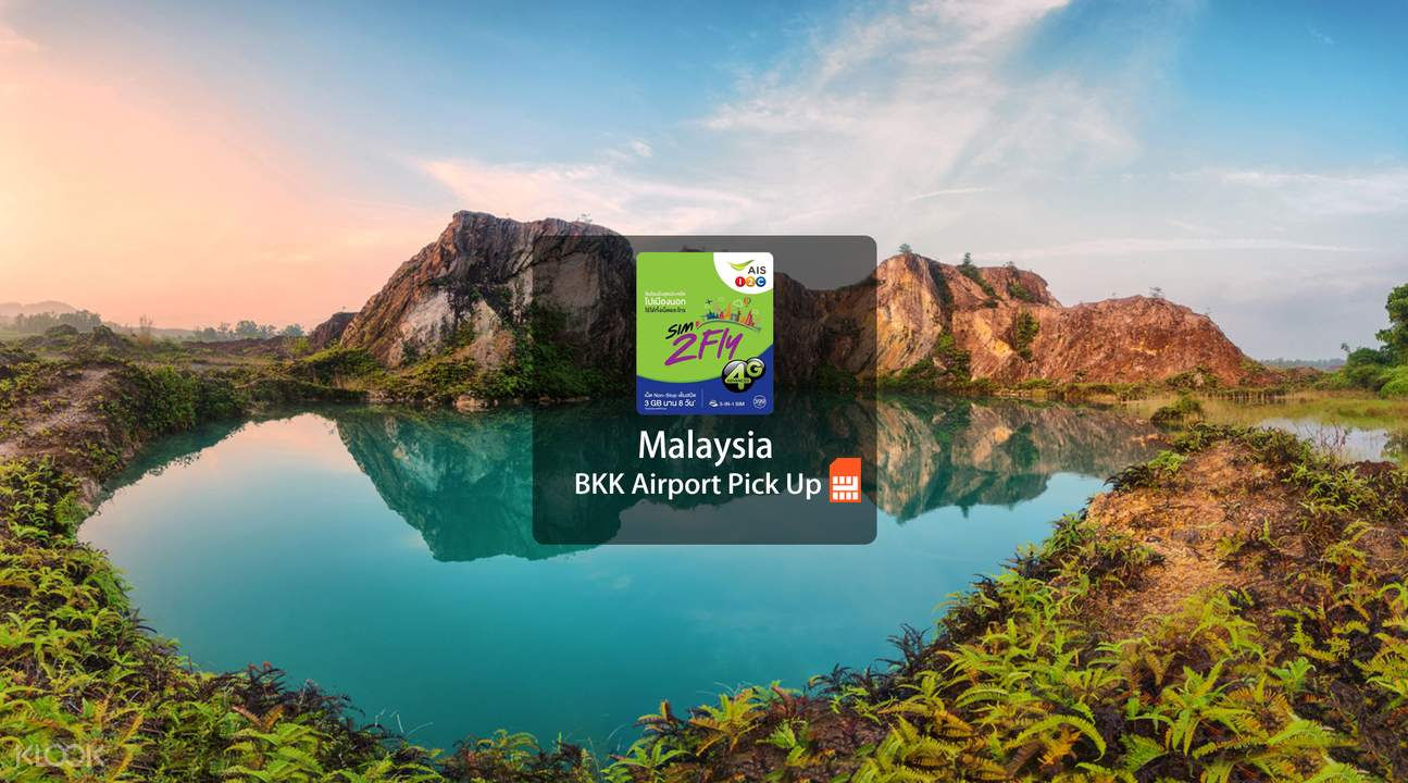 馬來西亞4G上網卡