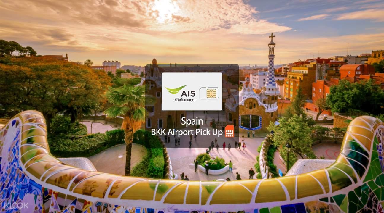 西班牙4G上网卡(素万那普机场领取)