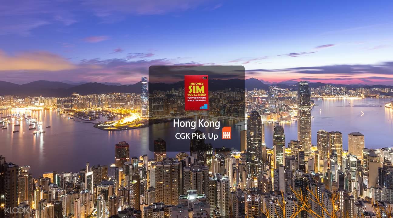 香港4G上网卡