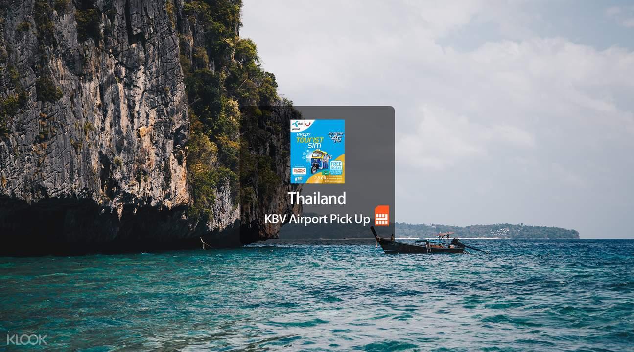 泰國電話卡