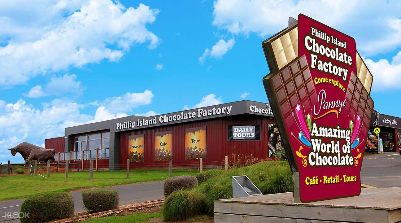 巧克力工厂