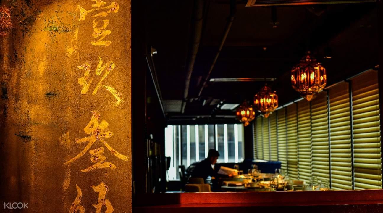 香港中环1935壹玖叁伍川菜酒馆