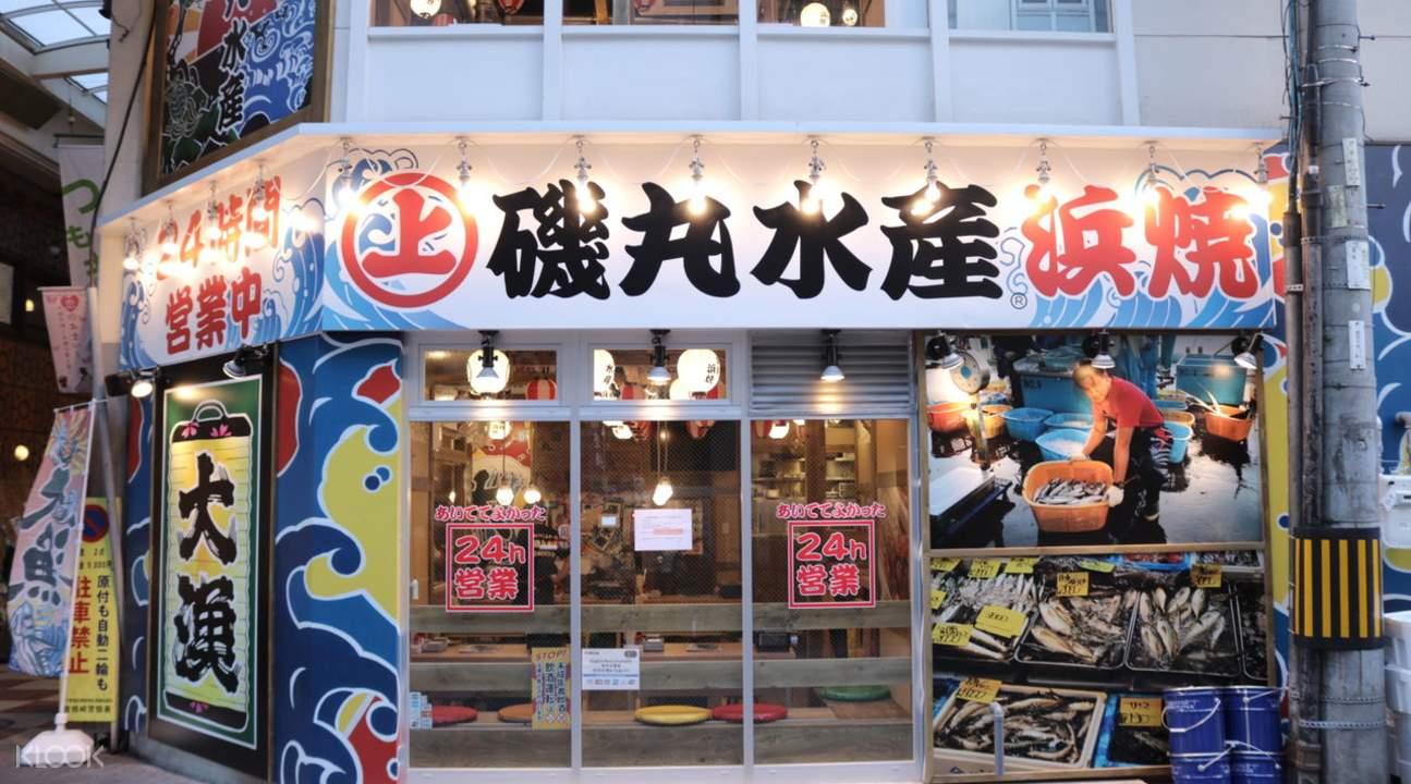 矶丸水产,东京 海鲜 餐厅,东京 矶丸水产