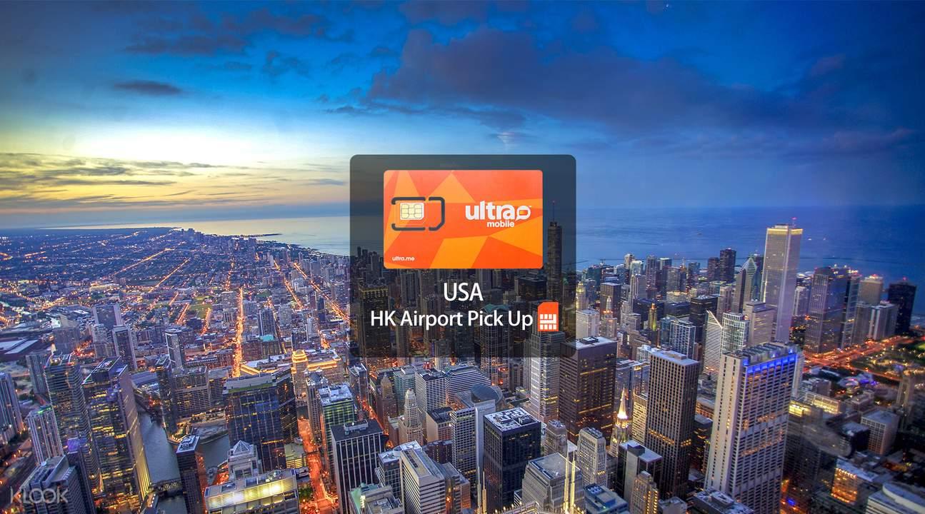 美国芝加哥4G上网卡(香港机场领取)