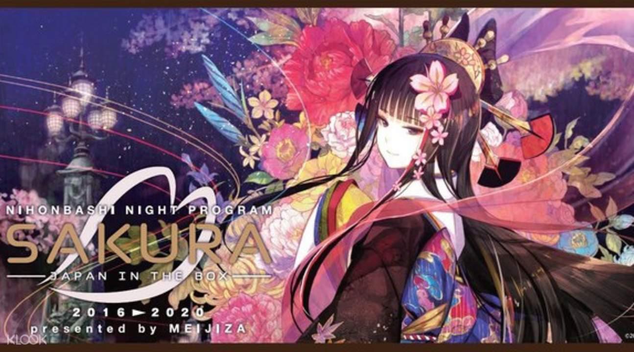 sakura japanese musical