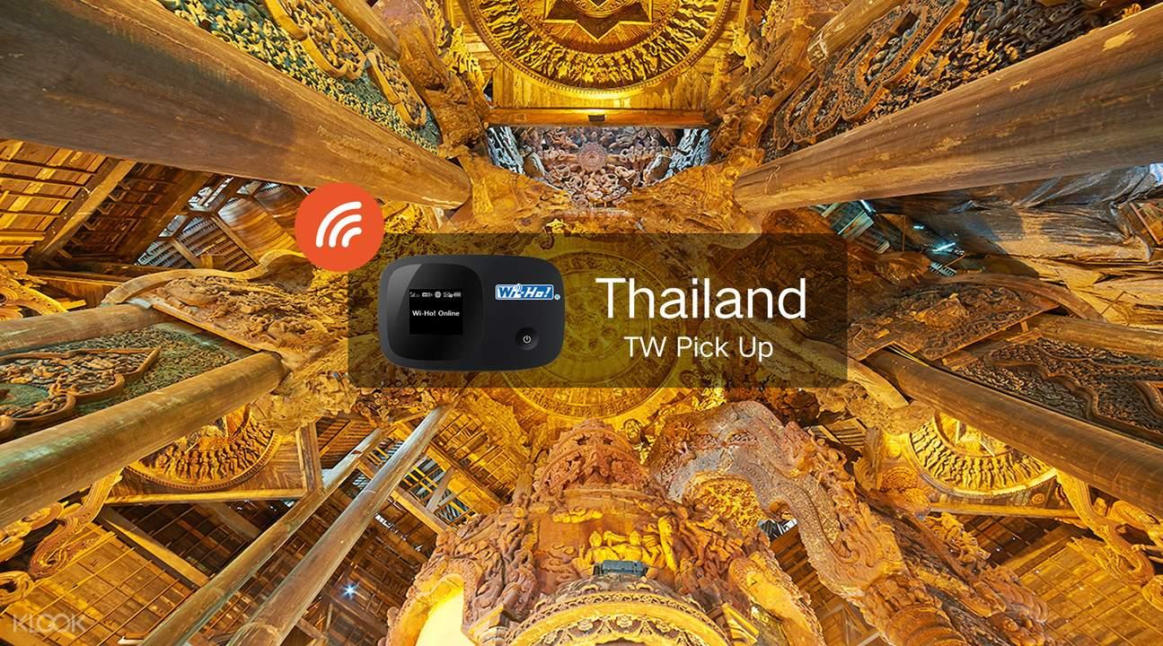 泰国随身Wi-Fi1
