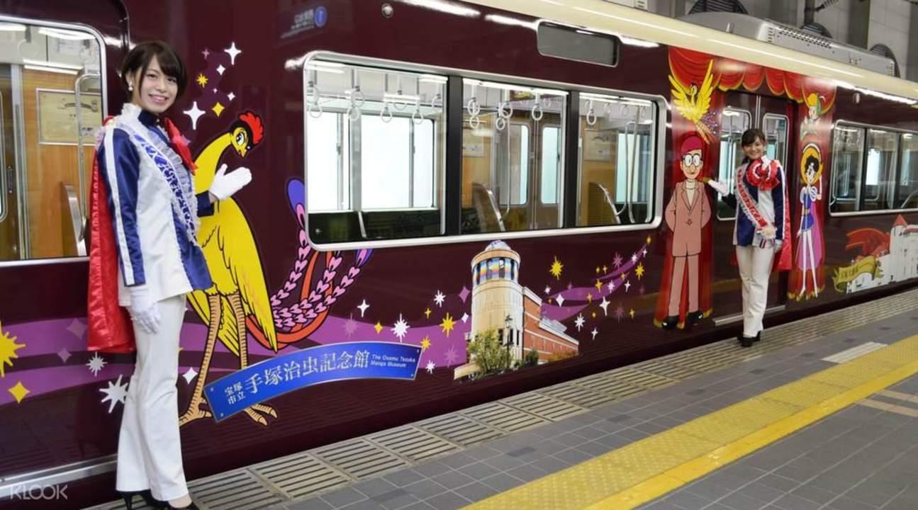 阪急電鐵 手塚治蟲列車