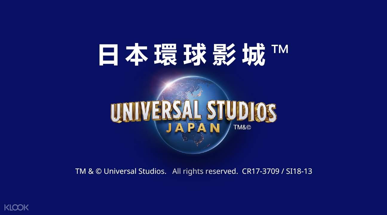 日本環球影城套票