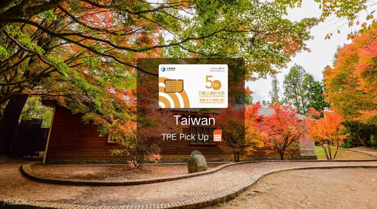 台灣中華電信3G電話卡2