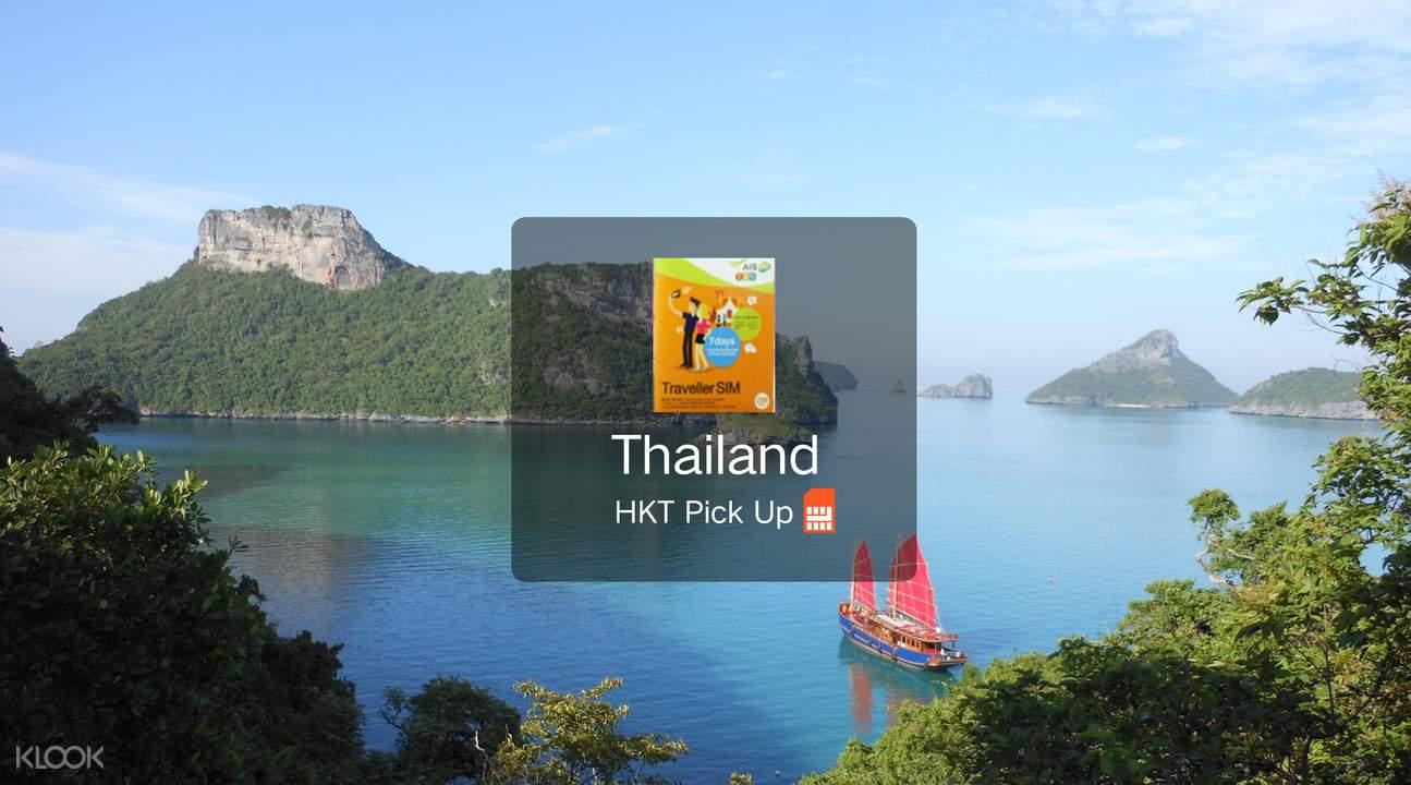 Thai SIM card