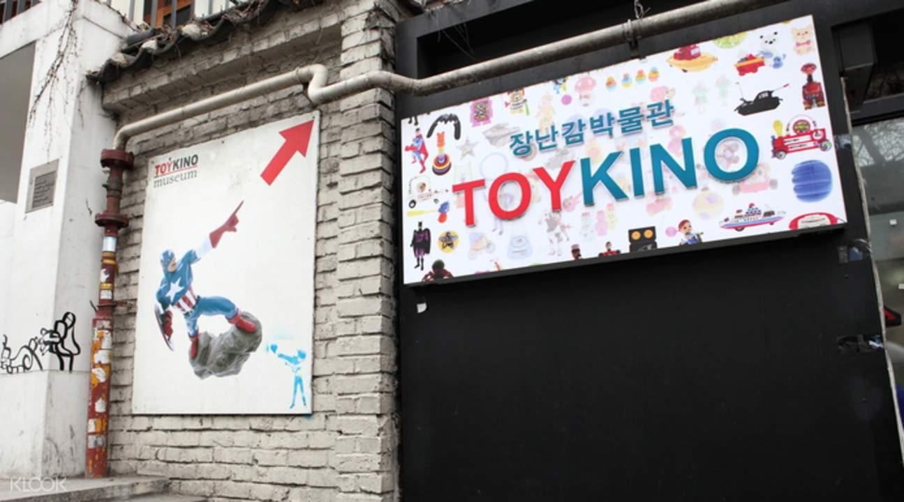 韩国玩具博物馆