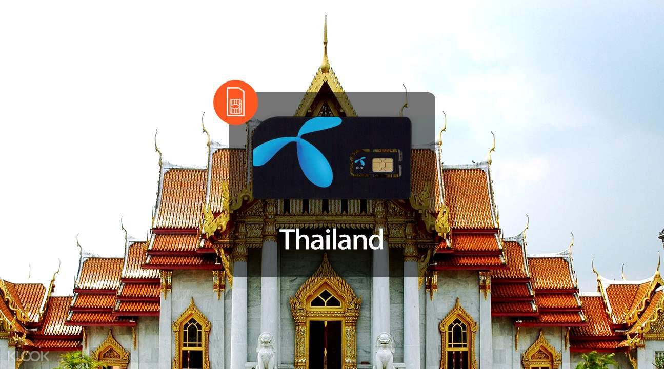 泰国4G/3G 电话卡 (香港机场领取)