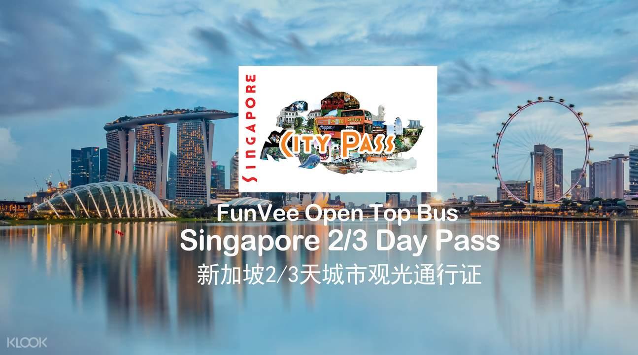 新加坡城市通行證