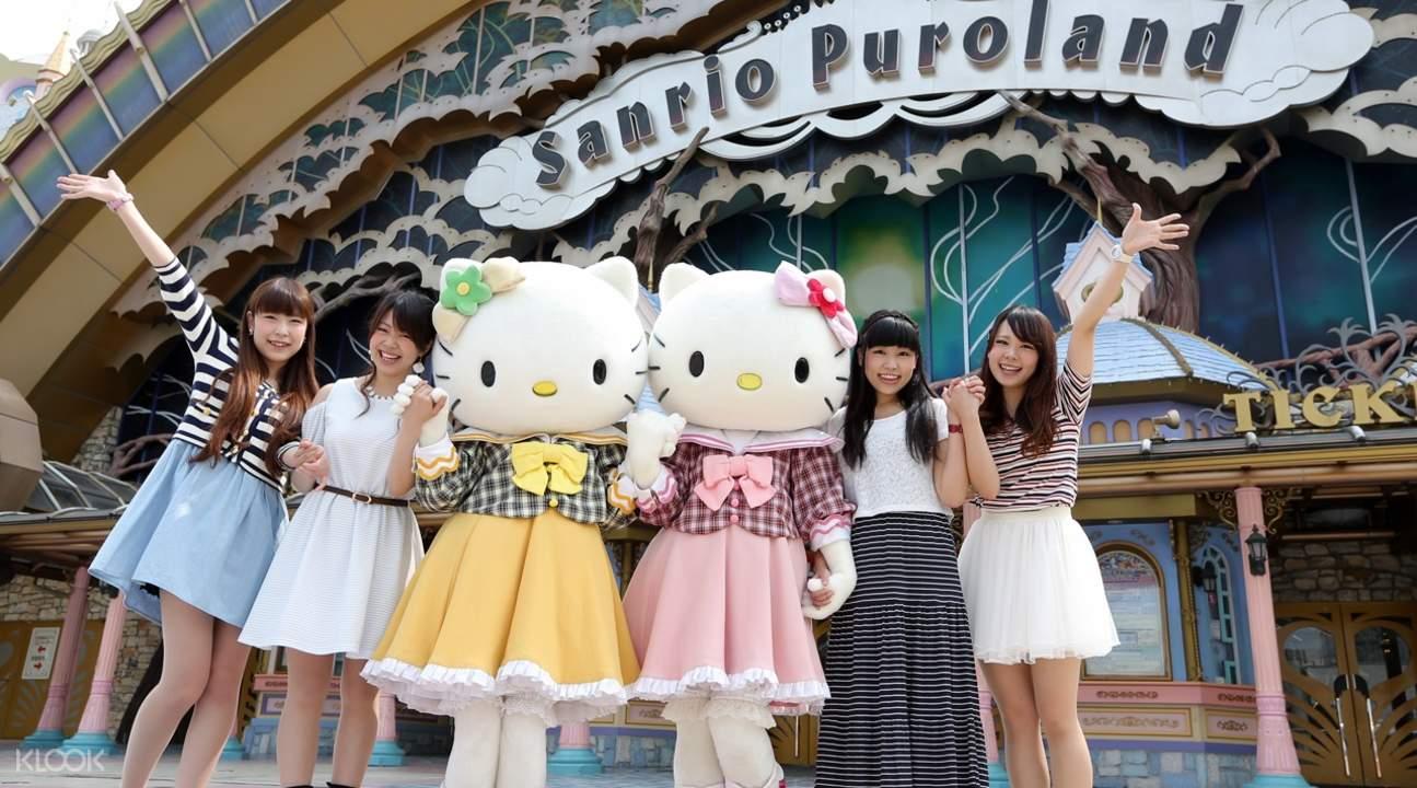 Sanrio Puroland theme park