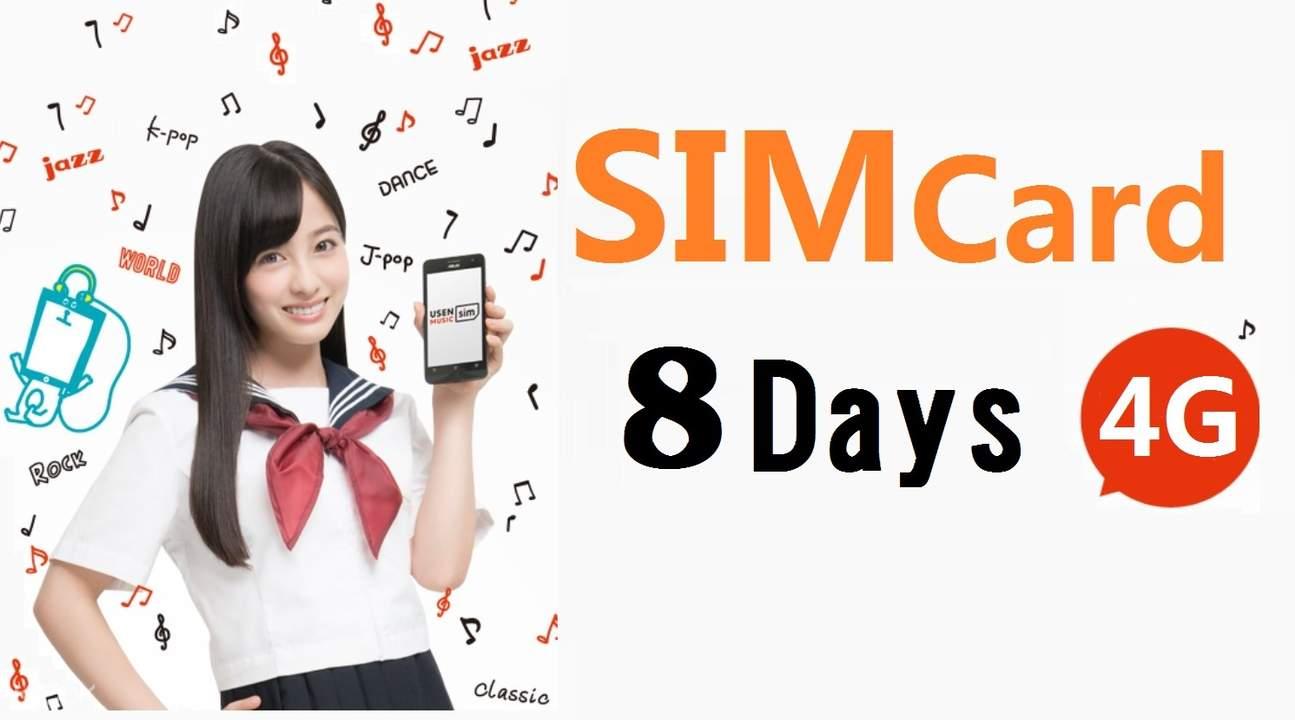 日本4G上網卡