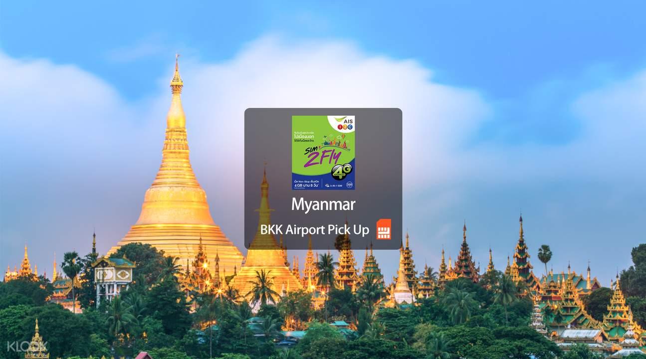 緬甸上網卡(曼谷機場領取)