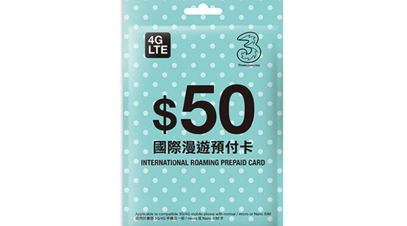 澳门4G上网卡(香港领取)