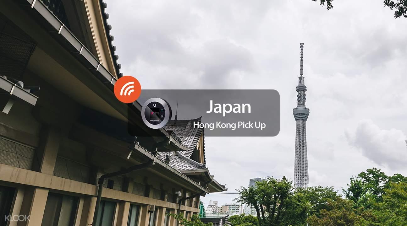 日本4G隨身WiFi (香港機場領取)