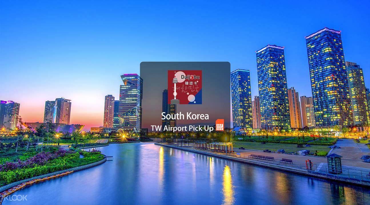 韩国4G上网卡台湾机场领取宅配到府