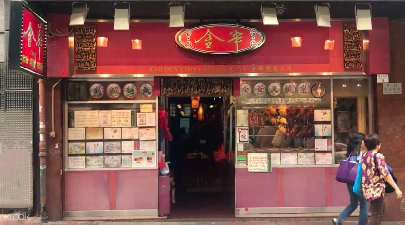 golden china restaurant central hong kong