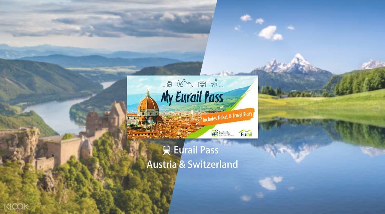Eurail 欧铁奥地利 & 瑞士通票(4 / 5 / 6 / 8 / 10 日)