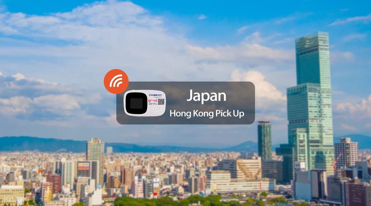日本 Uroaming 4G WiFi分享器(香港領取)