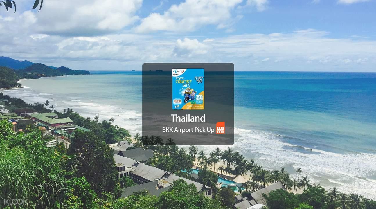 泰國曼谷3G/4G上網卡(素萬那普機場領取)