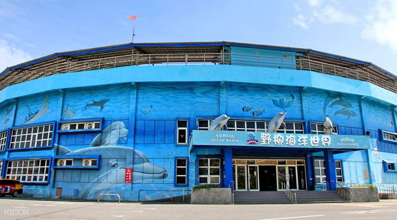 野柳海洋世界门票