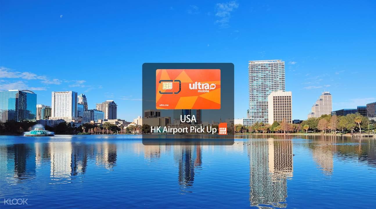 美国4G上网卡(香港机场领取)