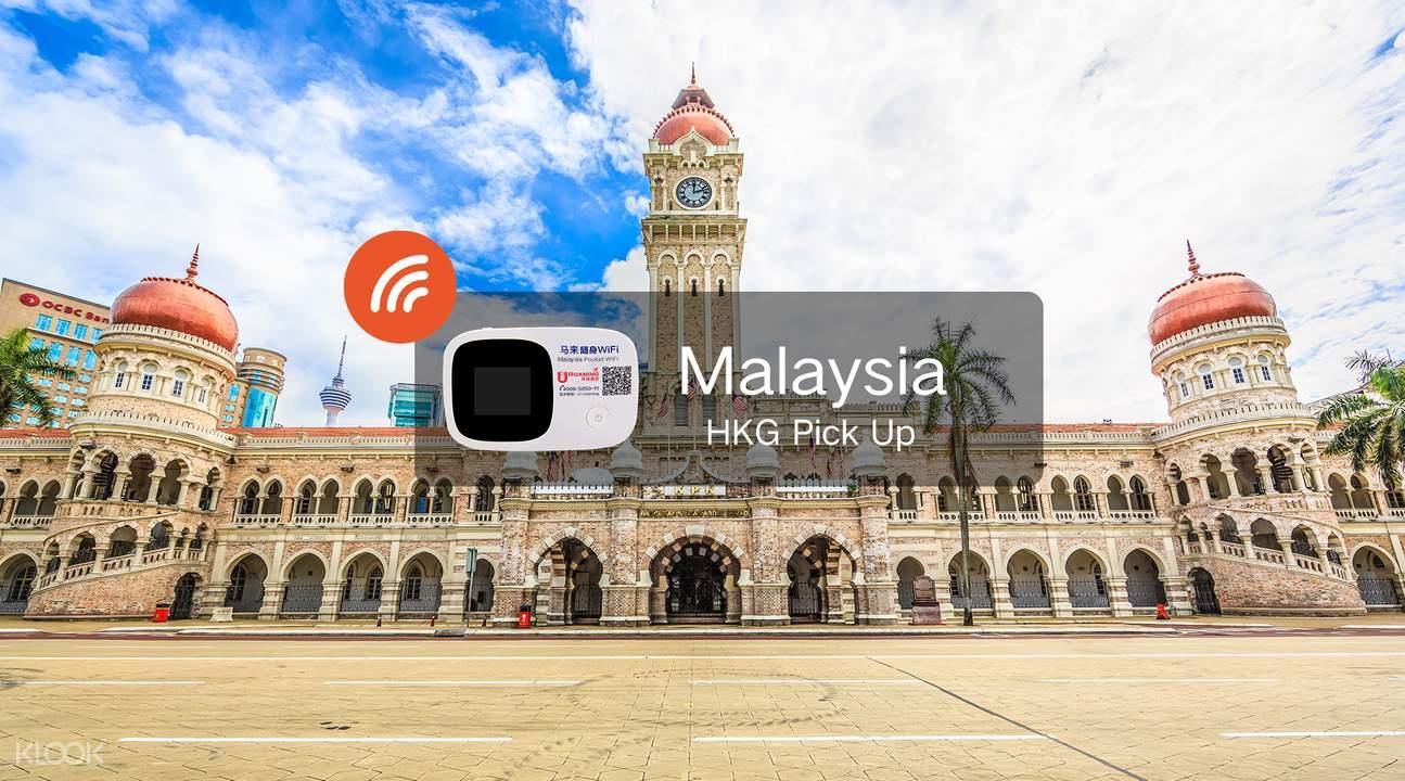 馬來西亞吉隆坡4G隨身Wi-Fi
