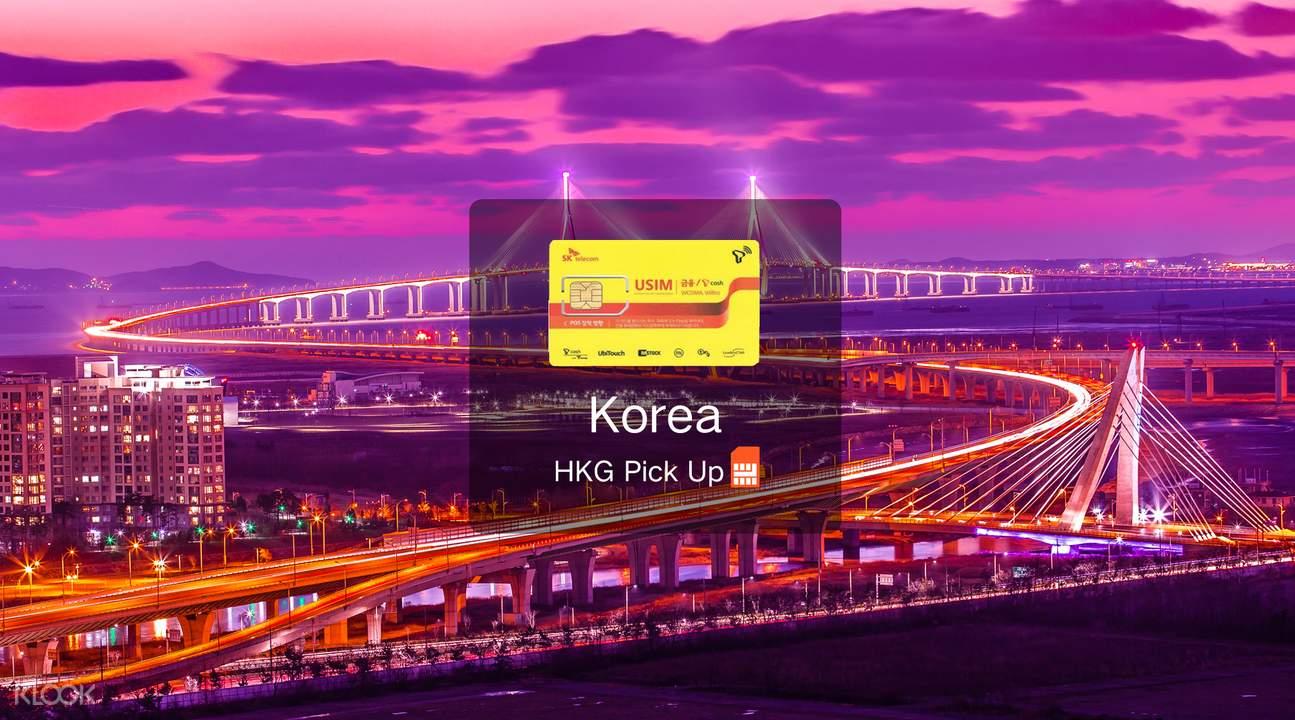 韓國專用3G/4G電話卡