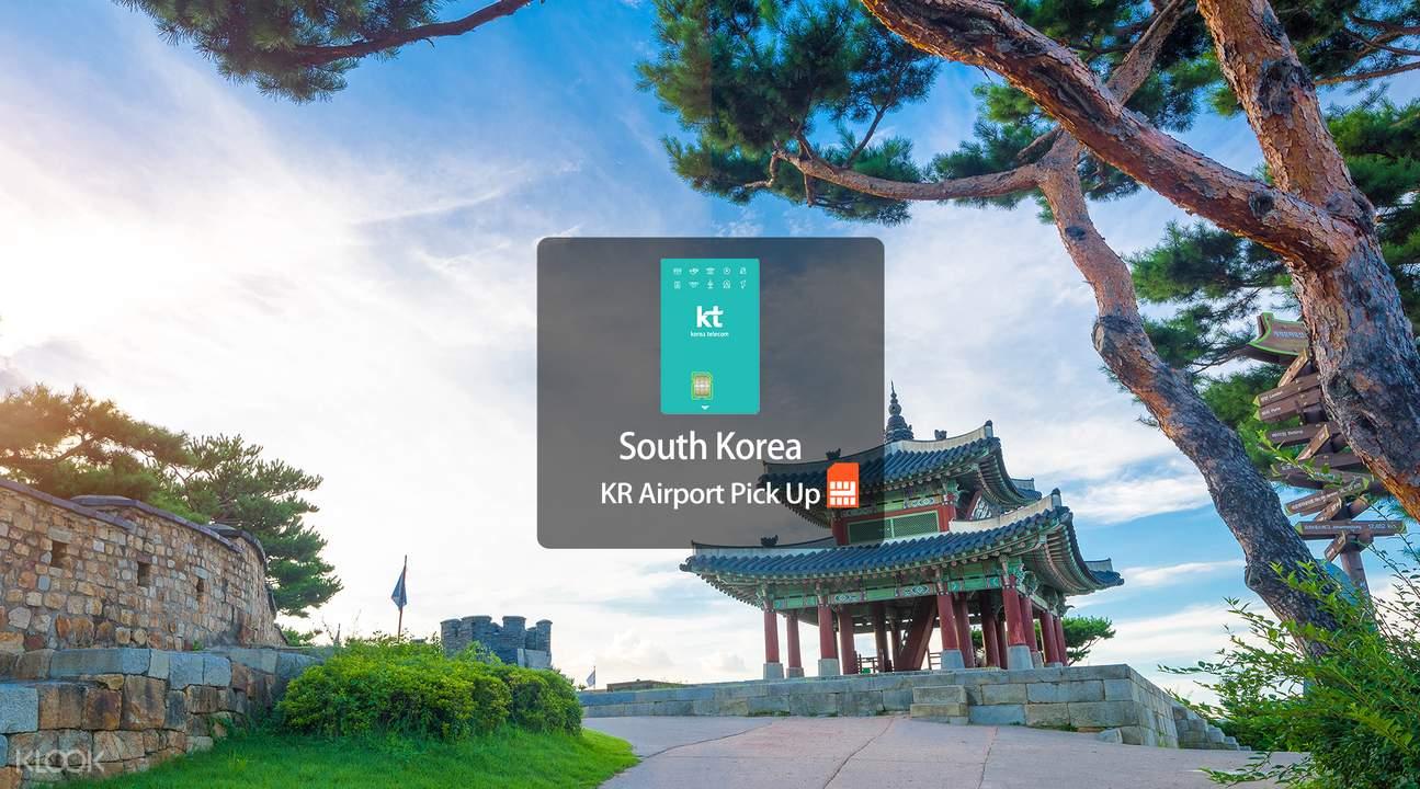 韩国4G上网卡 (韩国机场领取)
