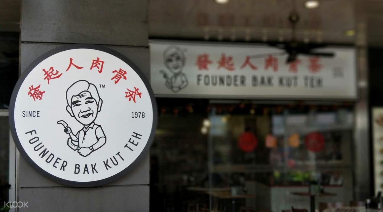 founder bak kut teh bugis singapore