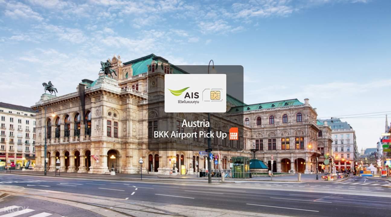 奥地利4G上网卡(素万那普机场领取)