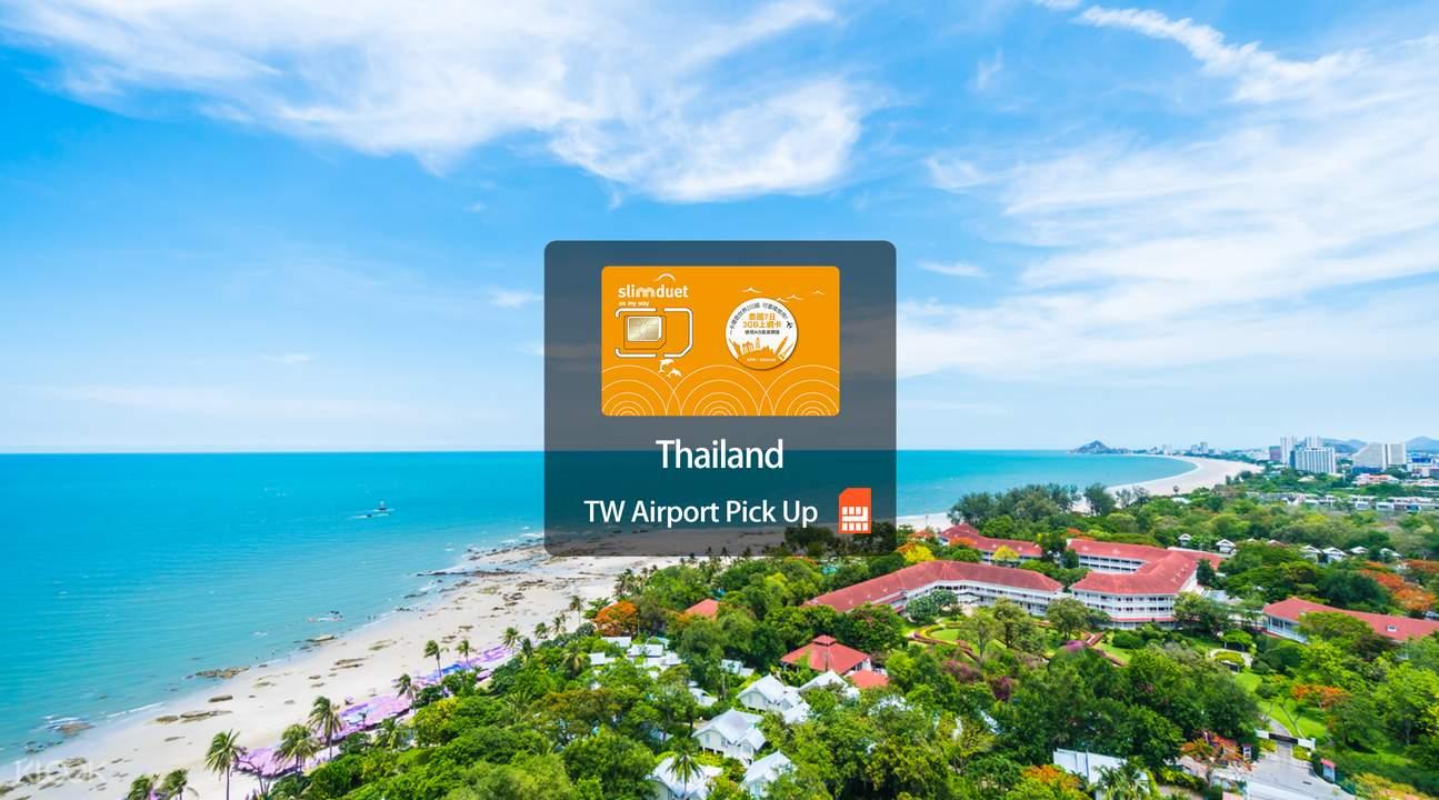泰国4G上网卡(桃园机场领取)