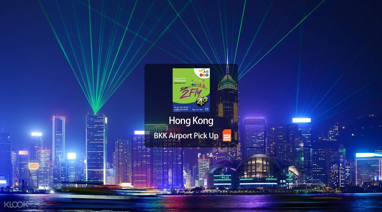 香港上網卡(曼谷機場領取)